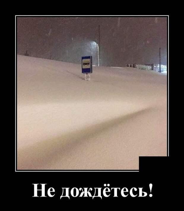Демотиватор про снегопады