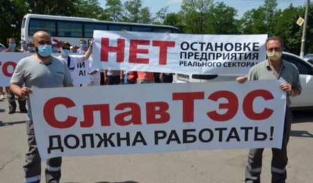Митинг в Краматорске против остановки Славянской ТЭС