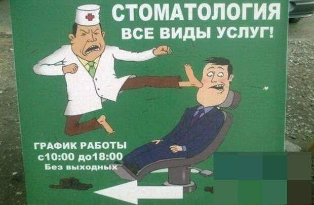 Шутки про стоматологов