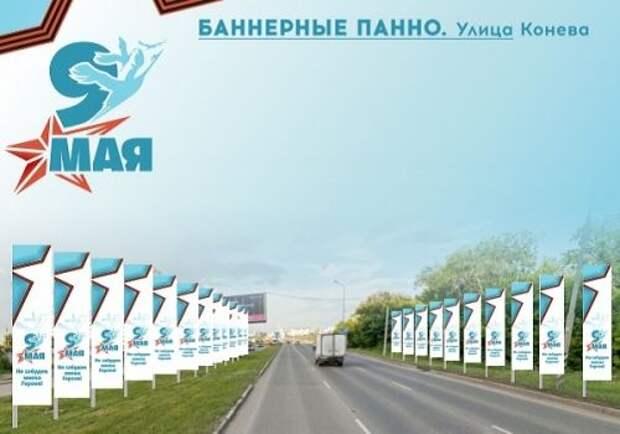 Вадминистрации Омска рассказали, как собираются оформить город к9Мая