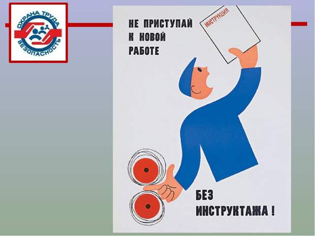 Пример вводного инструктажа по охране труда и технике безопасности