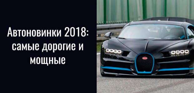 Автоновинки 2018: самые дорогие и мощные