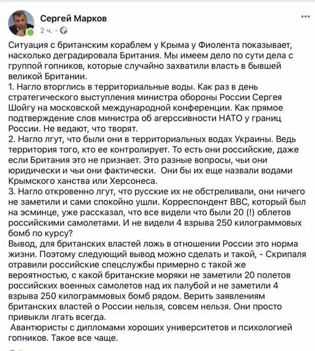 Сергей Марков о ситуации с британским кораблем