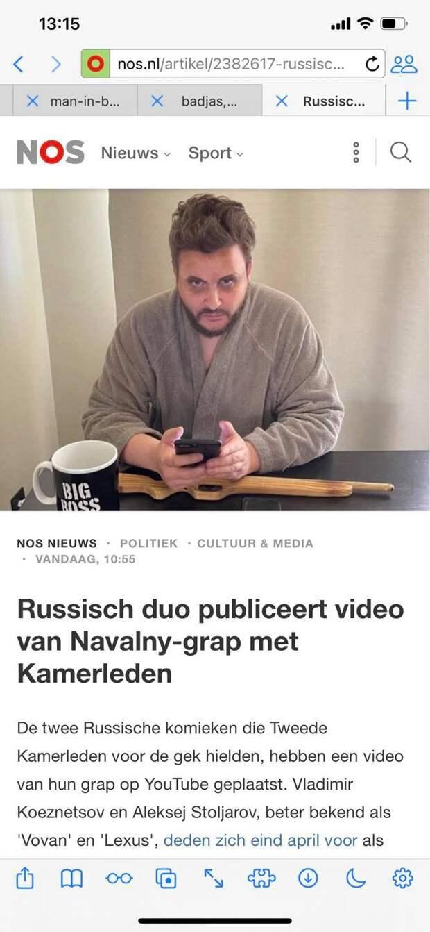 СМИ Нидерландов о видео-пранке с Парламентом