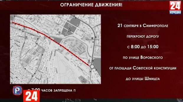 21 сентября в Симферополе перекроют дорогу по улице Воровского до улицы Шмидта