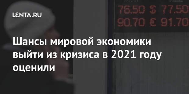 Шансы мировой экономики выйти из кризиса в 2021 году оценили