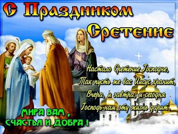 15 февраля Сретение Господне: приметы и обряды праздника