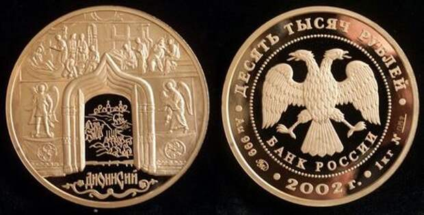 Picture shows the new 10,000 roubles gold coin put into circulation by Russian central bank on August 16, 2002. The bank issued 100 such coins, in a series dedicated to the art of famous Russian late medieval icon and mural painter Dionisy. Each coin weighs one kg for a diameter of 10 cm and is made of gold worth $10,000.