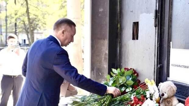 Беглов возложил цветы к мемориалу памяти жертв трагедии в казанской гимназии