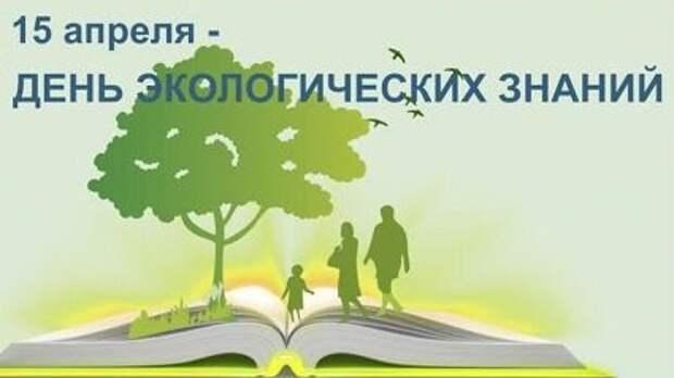 Сотрудниками Минприроды Крыма по всей республике проведены уроки экологических знаний