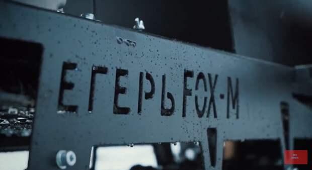 """Снегоход за 149 тысяч рублей. """"Егерь Фокс М"""""""
