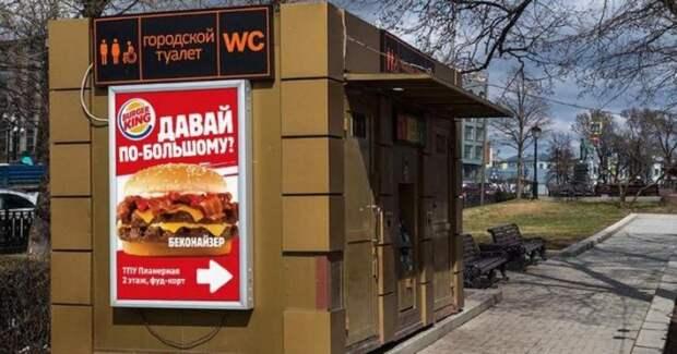 Наружная реклама примеры – бургеры