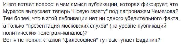 Как Ходорковский травит «Новую газету» ради долларовых купюр