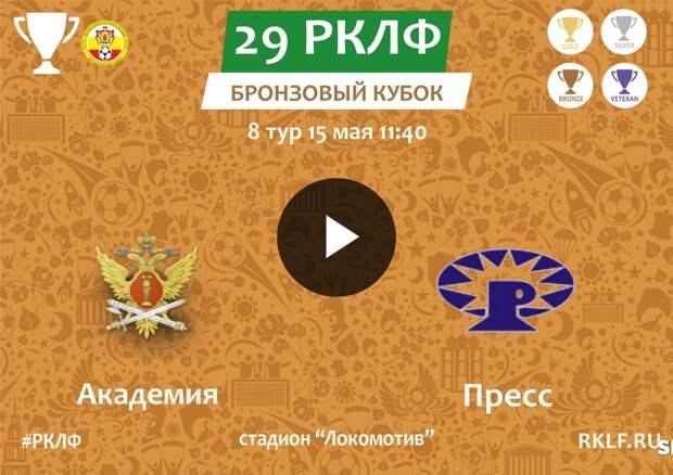 29 РКЛФ Бронзовый Кубок Академия - Пресс 2:1