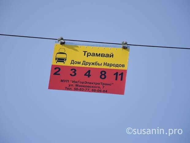 Сокращенное расписание трамваев в Ижевске, возможный перенос ЧЕ по футболу в Россию и семь убитых при стрельбе в Вене: что произошло минувшей ночью