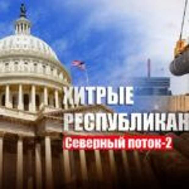 «Сработает ли схема»: В США нашли способ «похоронить» «Северный поток — 2»