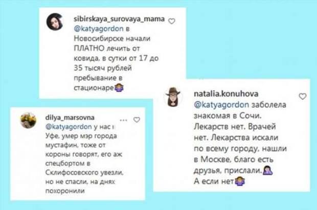 Екатерина Гордон: ковид рубит только бедных (3 фото)