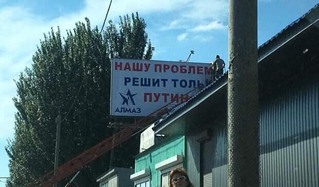 Торговцы закрытых аксайских рынков повесили огромный плакат спризывом кПутину