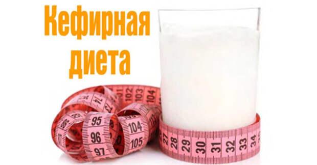 kefirnaay-dieta