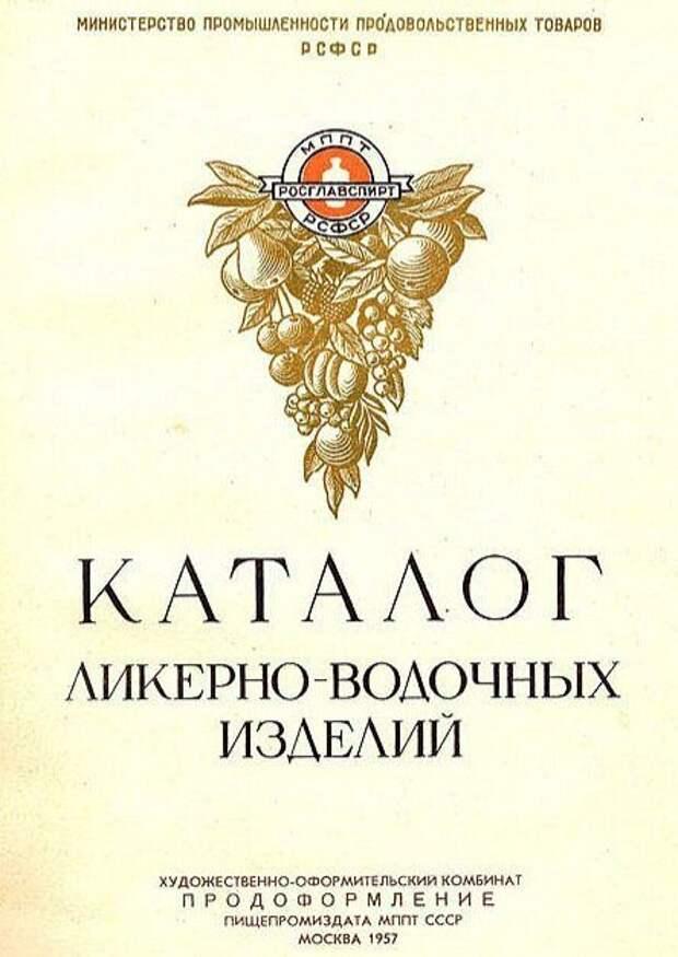Каталог ликёро-водочных изделий Советского Союза