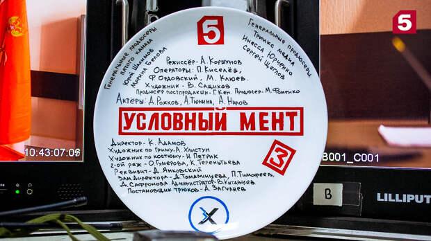Денис Рожков вернулся к роли «Условного мента»