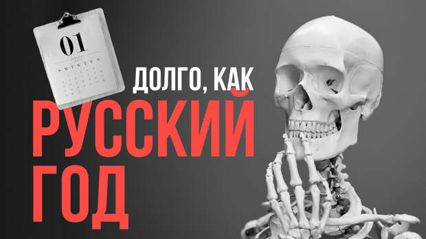 12 забавных идиом со словом «русский» в иностранных языках