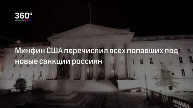 Минфин США перечислил всех попавших под новые санкции россиян