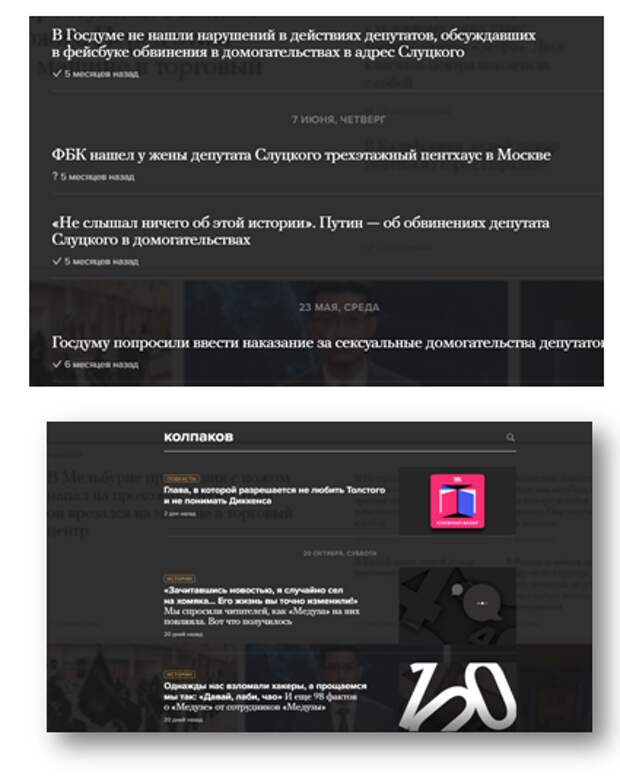 Конец русофобской «Медузе»: почему западные спонсоры больше не хотят содержать СМИ