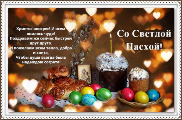 Христос Воскрес! Поздравляем Вас с Великим Православным праздником-со Светлым Христовым Воскресением!