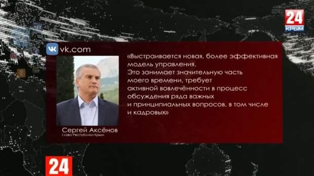 Сергей Аксёнов: Вреспублике идёт процесс переформатирования всех органов власти