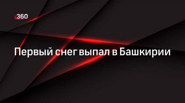 Белорецк, Сибай, Учалы и другие районы Башкирии покрылись первым снегом