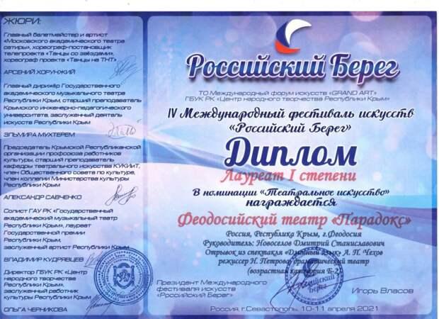 Феодосийский театр «Парадокс» занял 1 место в номинации «Театральное искусство» на фестивале «Российский берег»
