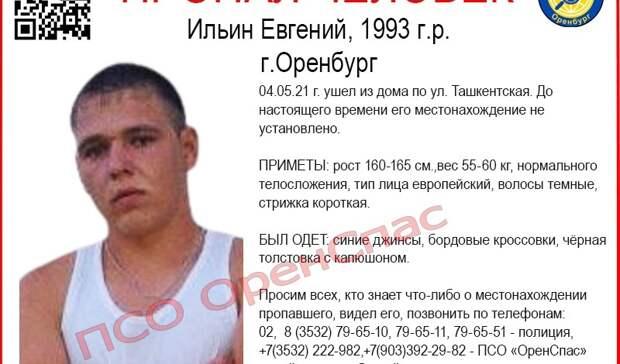 В Оренбурге несколько дней ищут пропавшего мужчину