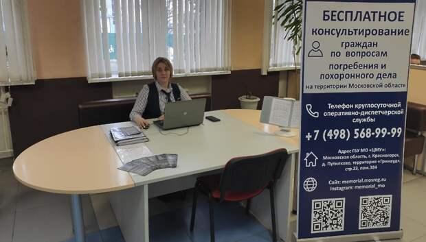 Сотрудники центра мемориальных услуг бесплатно консультируют граждан в МФЦ Подольска