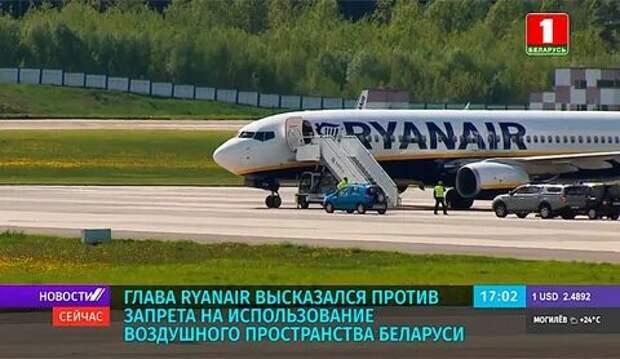 Ryanair высказалась против запрета полётов над Беларусью