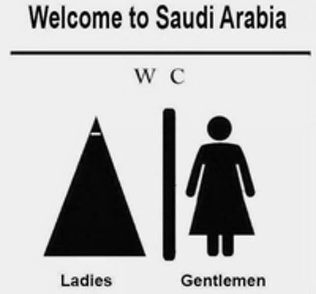 Туалет саудитов