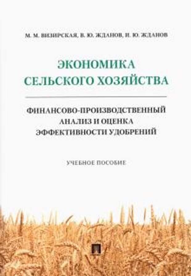 """Учебное пособие """"Экономика сельского хозяйства. Финансово-производственный анализ и оценка эффективности удобрений"""""""