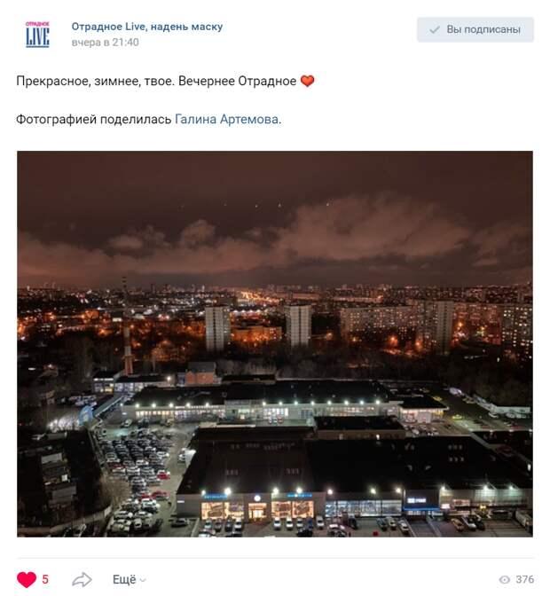 Вечерний вид района Отрадное впечатлил фотолюбителя