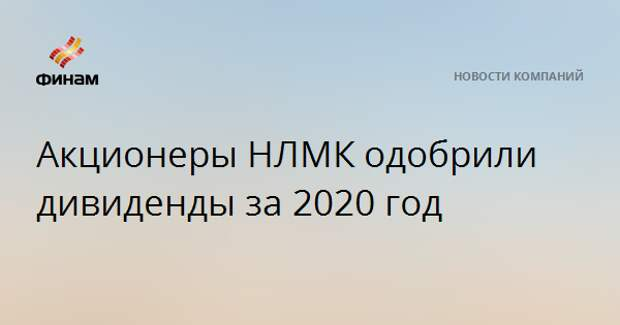 Акционеры НЛМК одобрили дивиденды за 2020 год