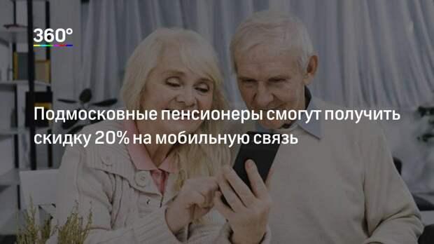 Подмосковные пенсионеры смогут получить скидку 20% на мобильную связь