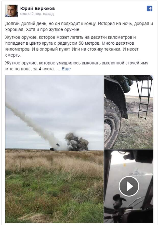сообщение Бирюкова на фейсбуке
