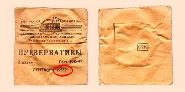 Для чего кроме свиданий использовали презервативы в СССР