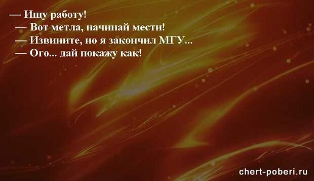 Самые смешные анекдоты ежедневная подборка chert-poberi-anekdoty-chert-poberi-anekdoty-57030424072020-1 картинка chert-poberi-anekdoty-57030424072020-1