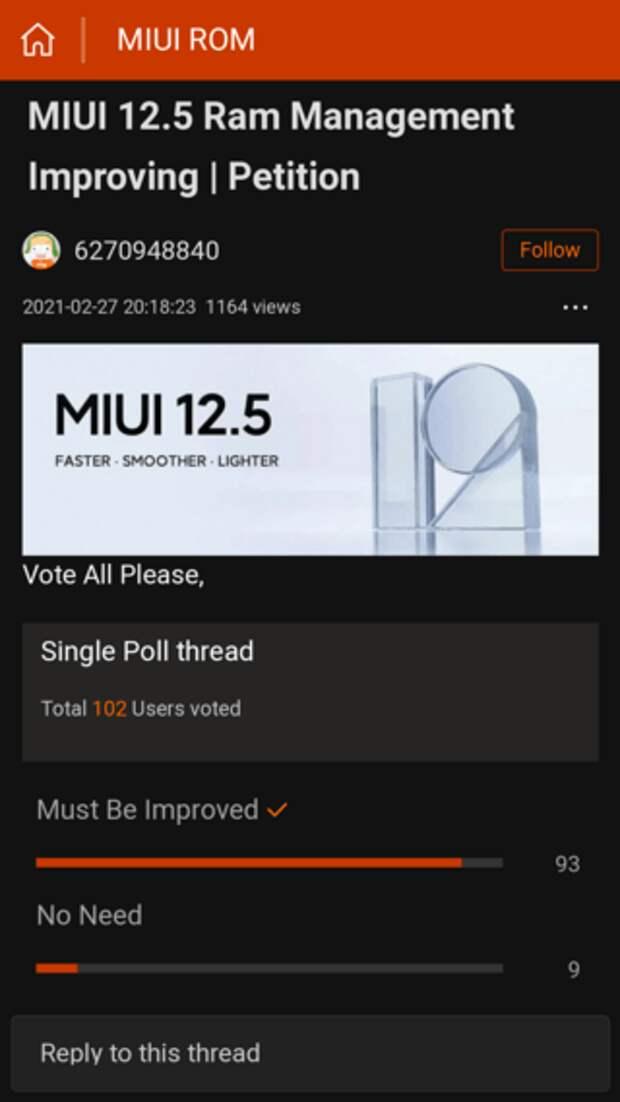 Пользователи требуют от Xiaomi улучшить MIUI 12.5