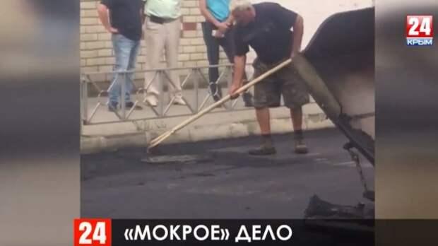 «Мокрое дело»: в Джанкое дорожники уложили асфальт в лужи