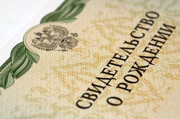 В РФ могут отказаться от бумажных бланков в ЗАГСах