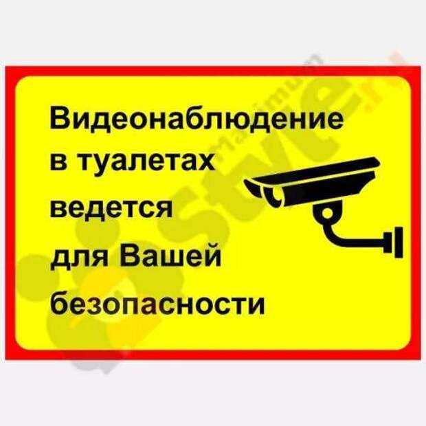 Предупреждающие таблички. Прикольные. Подборкаchert-poberi-tablichki-59220625062020-9 картинка chert-poberi-tablichki-59220625062020-9