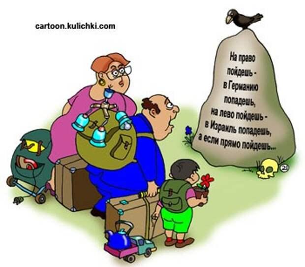 Эмиграция: так ли страшен черт, как его малюют?