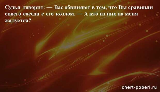 Самые смешные анекдоты ежедневная подборка chert-poberi-anekdoty-chert-poberi-anekdoty-10000606042021-12 картинка chert-poberi-anekdoty-10000606042021-12