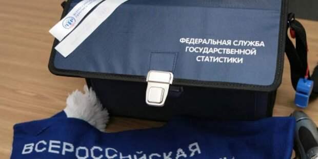Росстат определил даты Всероссийской переписи населения